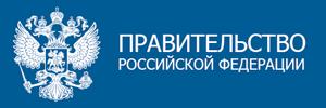 Правительство РФ